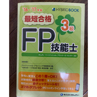 タックシュッパン(TAC出版)のFP3級問題集 縁起物(資格/検定)