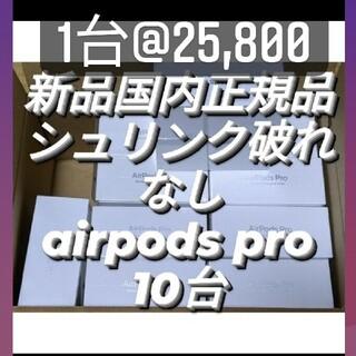 Apple - 新品正規品シュリンク破れなしairpods pro6台 最安値