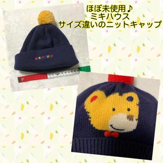 ミキハウス(mikihouse)の美品 ニット帽 ミキハウス レトロ 紺 くま 帽子 大・小 2つセット(帽子)