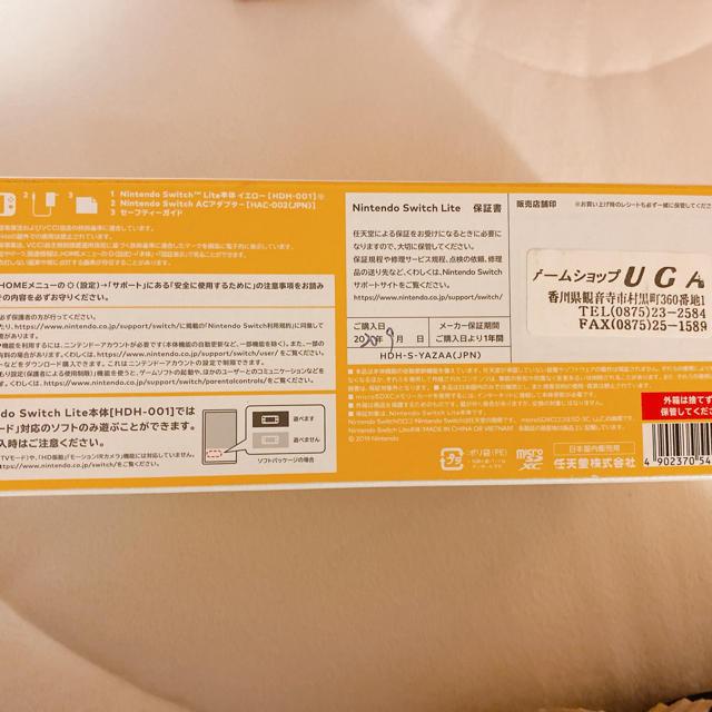 Nintendo Switch(ニンテンドースイッチ)のNintendo Switch Lite イエロー 本体 超美品 スイッチライト エンタメ/ホビーのゲームソフト/ゲーム機本体(家庭用ゲーム機本体)の商品写真