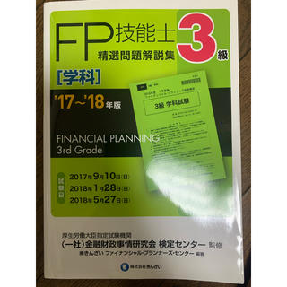 タックシュッパン(TAC出版)のFP3級 問題集 縁起物(資格/検定)
