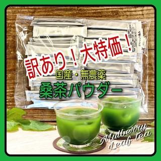 純国産!無農薬【大特価】高級桑の葉茶パウダー 訳あり 桑茶 青汁(健康茶)