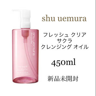 shu uemura - シュウウエムラ サクラ クレンジング 450ml