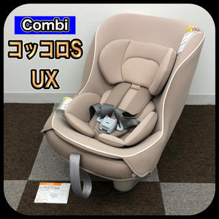 combi - 新生児~4歳頃まで!! コンビ コッコロS UX 超軽量 チャイルドシート