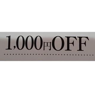 ベルメゾン(ベルメゾン)の【1000円引き】ベルメゾン クーポン(ショッピング)