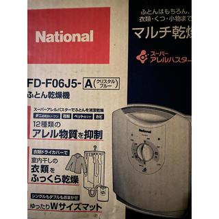 ナショナル ふとん乾燥機 布団 靴 くつ マルチ乾燥 FD-f06j5