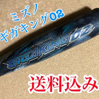 ミズノ(MIZUNO)のミズノ ギガキング02(バット)