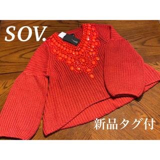 DOUBLE STANDARD CLOTHING - 新品タグ付&レア商品★SOV.(ソブ)★ビジュー付セーター★赤★キレイ色