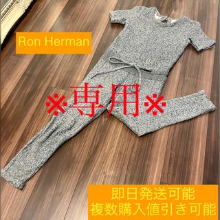Ron Herman - Ron Herman オールインワン グレー XSサイズ 送料込 ロンハーマン