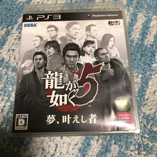 プレイステーション3(PlayStation3)の龍が如く5 夢、叶えし者 PS3(家庭用ゲームソフト)