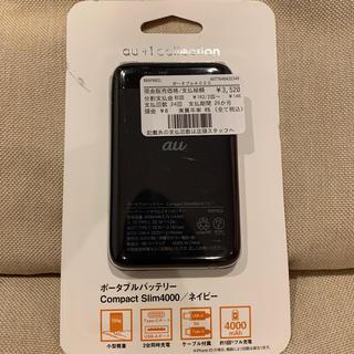 エーユー(au)のAU+1 モバイルバッテリー Compact Slim4000 (バッテリー/充電器)