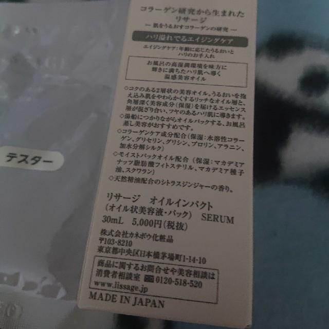 LISSAGE(リサージ)のリサージオイルインパクト新品🐼 コスメ/美容のスキンケア/基礎化粧品(美容液)の商品写真