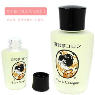舞妓夢コロン【金木犀】(きんもくせい) 20mL