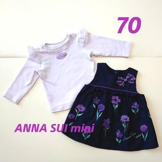 ANNA SUI mini - アナスイミニ トップス ロンティー ロンT 長袖 70 セット
