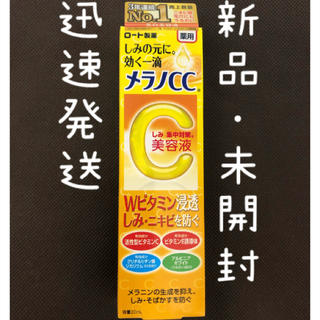 ロートセイヤク(ロート製薬)のメラノCC   ロート製薬 美容液 新品未使用(美容液)