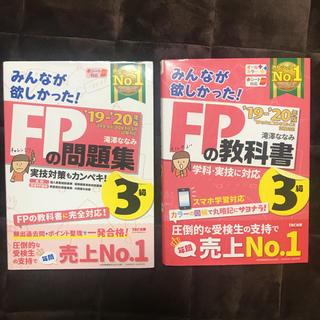 タックシュッパン(TAC出版)のみんなが欲しかった! FPの教科書3級 FPの問題集3級(資格/検定)
