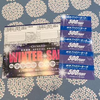 ニジュウサンク(23区)のオンワード樫山2020ファミリーセール ウィンターセール 入館証 割引券(ショッピング)