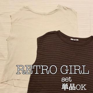 レトロガール(RETRO GIRL)の[美品]2枚セット rétrogirl ハニカム ノースリーブ Tシャツ(Tシャツ(半袖/袖なし))