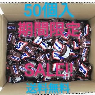 【送料無料】スニッカーズ SNICKERS ミニチュア 個包装 50個