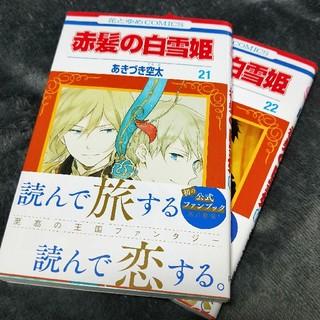ハクセンシャ(白泉社)の赤髪の白雪姫 21巻・22巻(少女漫画)