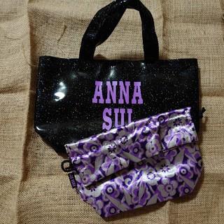 アナスイ(ANNA SUI)のANNASUIキラキラトート&巾着(トートバッグ)