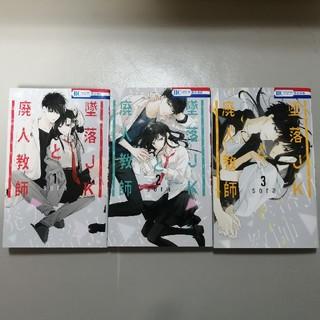 ハクセンシャ(白泉社)の墜落JKと廃人教師 1〜3巻(少女漫画)