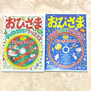 ショウガクカン(小学館)のクリスマス*おひさま付録DVD*2枚セット(キッズ/ファミリー)