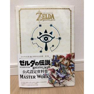 ニンテンドウ(任天堂)のMASTER WORKS ゼルダの伝説ブレスオブザワイルド公式設定資料集(アート/エンタメ)