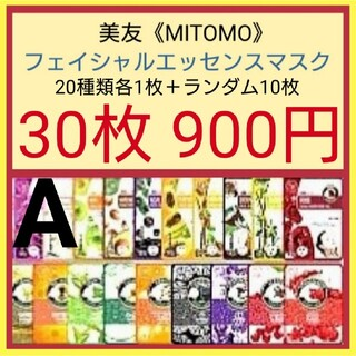 【Cセット】20種類30枚《日本製》美友フェイシャルエッセンスマスク