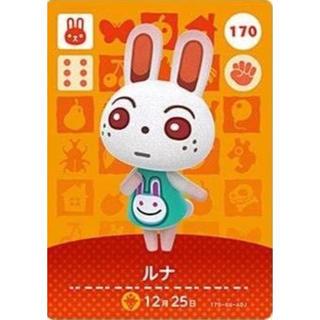 ニンテンドースイッチ(Nintendo Switch)のどうぶつの森 amiibo カード 【No.170 ルナ】(カード)