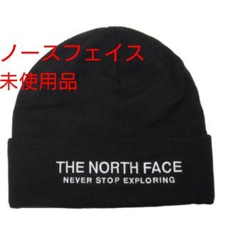ザノースフェイス(THE NORTH FACE)の(新品) ノースフェイス USAモデル ロゴ ニットキャップ ブラック(ニット帽/ビーニー)