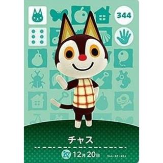 ニンテンドースイッチ(Nintendo Switch)のどうぶつの森 amiibo カード 【No.344 チャス】(カード)