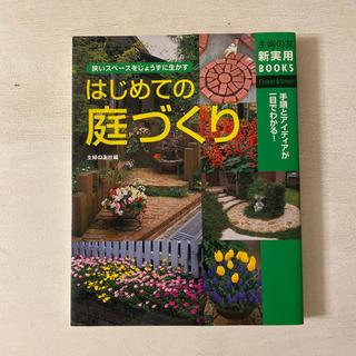 シュフトセイカツシャ(主婦と生活社)のはじめての庭づくり 狭いスペ-スをじょうずに生かす 手順とアイディアが(趣味/スポーツ/実用)