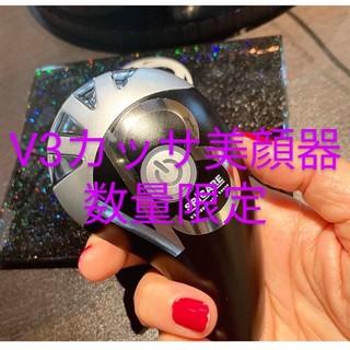 V3カッサ美顔器 新品 新商品
