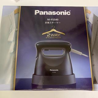 Panasonic - ◇新品◇ パナソニック NI-FS540 衣類スチーマー