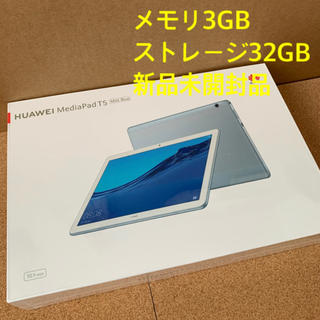 ANDROID - 新品未開封 HUAWEI MediaPad T5 Wi-Fi 本体 32GB