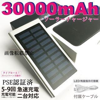 モバイルバッテリー 軽量  急速充電  30000mAh PSE認証済 シルバー