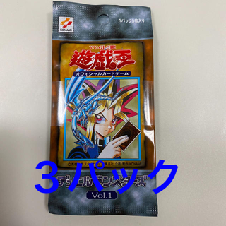 ユウギオウ(遊戯王)の遊戯王 vol.1 初期復刻版3パック 新品未開封 (シングルカード)