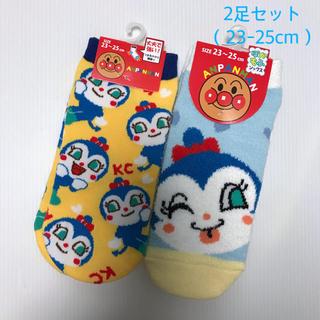 アンパンマン(アンパンマン)の新品☆ アンパンマン コキンちゃん 靴下 2足セット(23-25cm)(ソックス)