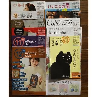 ベルメゾン(ベルメゾン)のベルメゾンのカタログ 10冊(ファッション)