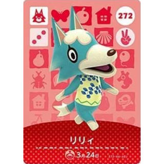 Nintendo Switch - どうぶつの森 amiibo カード 【No.272 リリィ】