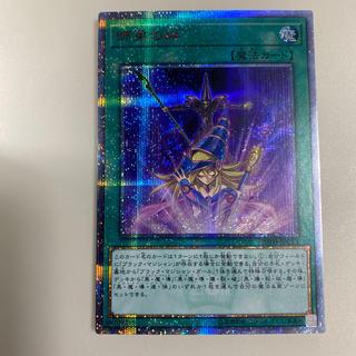 ユウギオウ(遊戯王)の遊戯王 師弟の絆 20thシークレットレア(シングルカード)