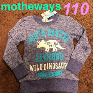 motherways - 新品未使用[マザウェイズ]ミニ恐竜トレーナー青(ブルー)110size