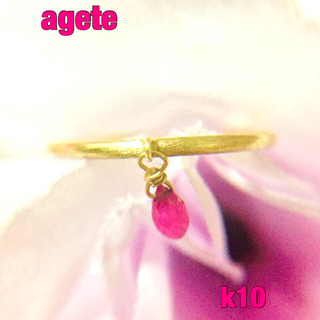 agete - ④アガット しずく 天然石 揺れるストーンリング✨約 9号