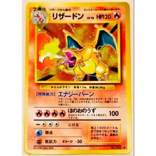 ポケモン(ポケモン)のリザードン ポケモンカード 旧裏面(シングルカード)