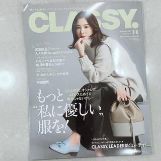 コウブンシャ(光文社)のCLASSY. (クラッシィ) 2020年 11月号(その他)