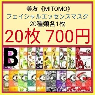 【Bセット】20種類20枚《日本製》美友フェイシャルエッセンスマスク