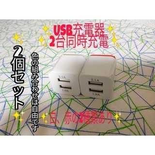 2個セット 2×2合計4台同時充電 USB AC電源アダプター スマホ 充電器
