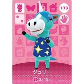 ニンテンドースイッチ(Nintendo Switch)のどうぶつの森 amiibo カード【No.173 ジュリー】(カード)