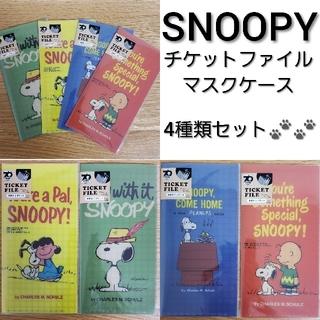 SNOOPY - PEANUTSスヌーピーチケットファイル マスクケースマスクファイルマルチケース